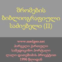 შრომების ბიბლიოგრაფიული საძიებელი (II)