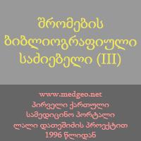 შრომების ბიბლიოგრაფიული საძიებელი (III)