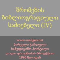 შრომების ბიბლიოგრაფიული საძიებელი (IV)