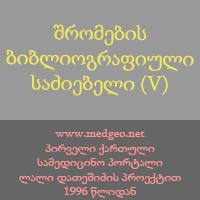 შრომების ბიბლიოგრაფიული საძიებელი (V)