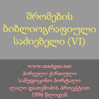 შრომების ბიბლიოგრაფიული საძიებელი (VI)