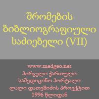 შრომების ბიბლიოგრაფიული საძიებელი (VII)