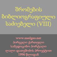 შრომების ბიბლიოგრაფიული საძიებელი (VIII)