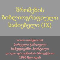 შრომების ბიბლიოგრაფიული საძიებელი (IX)